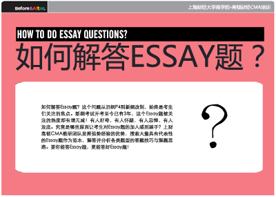 Essay explaining your educational and career goals