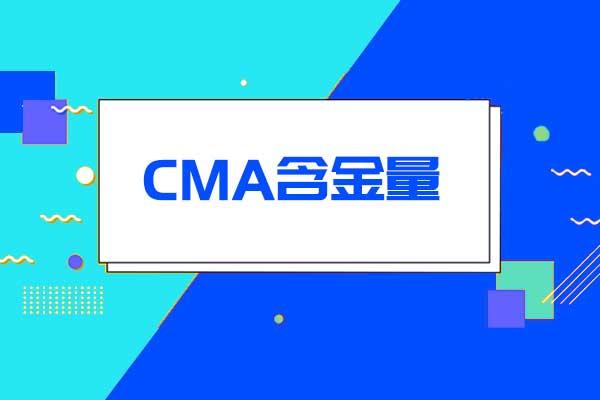 CMA是不是野鸡证书