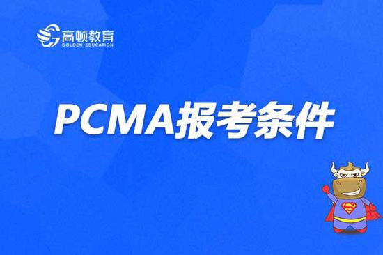 PCMA报名条件