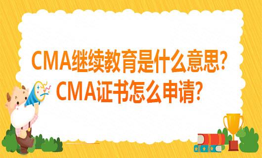 2021年CMA继续教育是什么意思?CMA证书怎么申请?