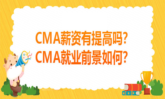 2021年CMA薪资有提高吗?2021年CMA就业前景如何?