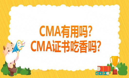 2021年CMA有用吗?2021年CMA证书吃香吗?