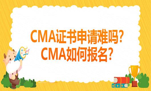2021年CMA证书申请难吗?2021年CMA如何报名?