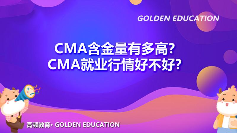 2022年CMA含金量有多高?2022年CMA就业行情好不好?