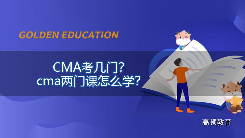 高顿教育:2022年CMA考几门?2022年cma两门课怎么学?