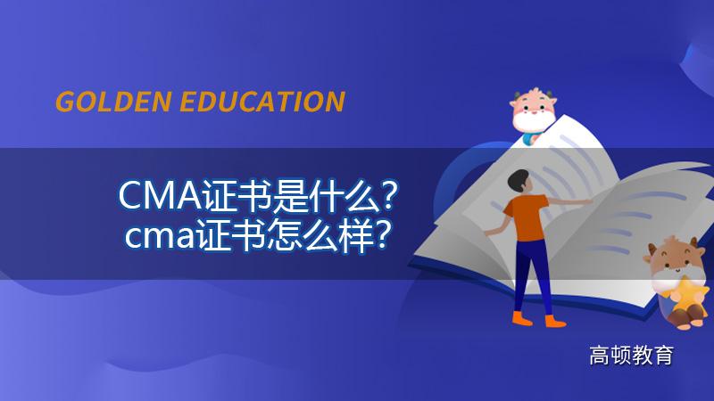 2022年CMA证书是什么?2022年cma证书怎么样?