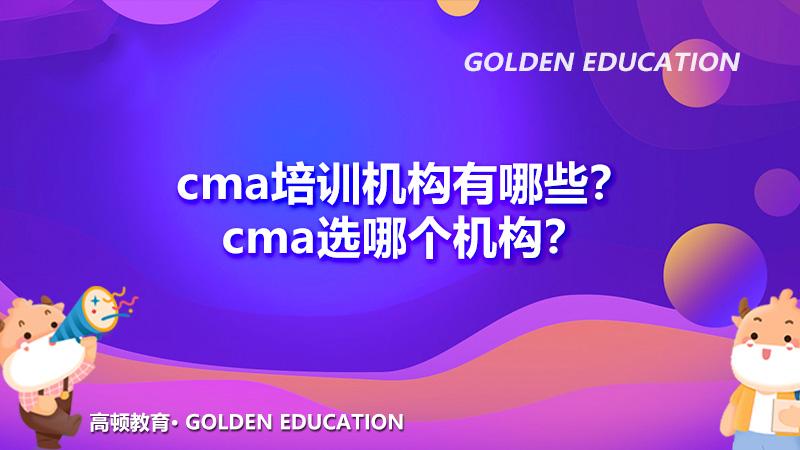 cma培训机构有哪些?cma选哪个机构?