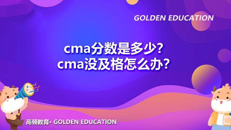 cma分数是多少?cma没及格怎么办?