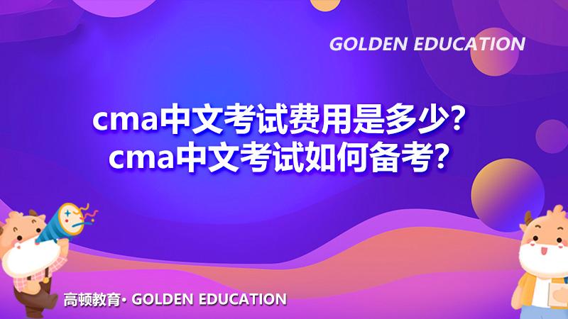 cma中文考试费用是多少?cma中文考试如何备考?