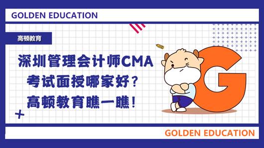 深圳管理会计师cma考试面授哪家好