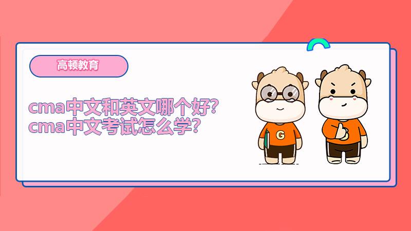 cma中文和英文哪个好?cma中文考试怎么学?