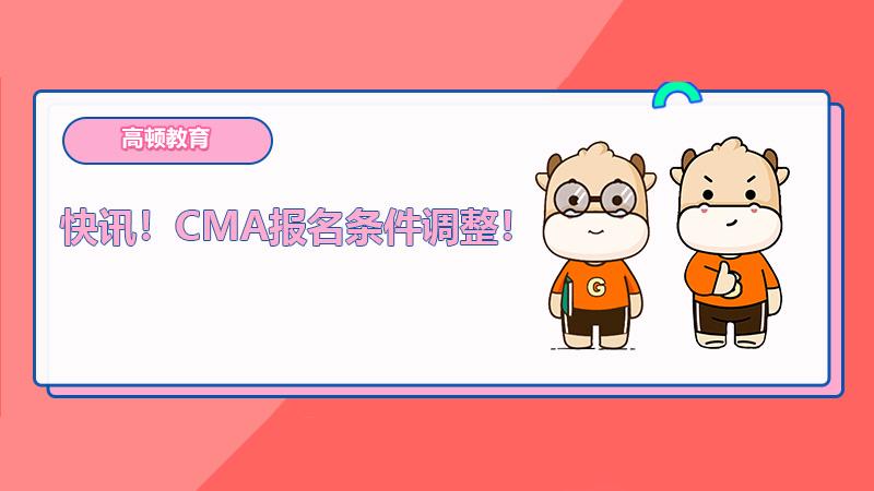 快讯!CMA报名条件调整!