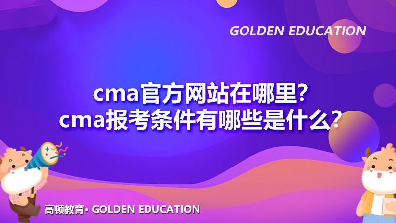 cma官方网站在哪里?cma报考条件有哪些是什么?