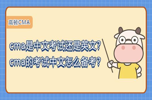 cma是中文考试还是英文?cma的考试中文怎么备考?