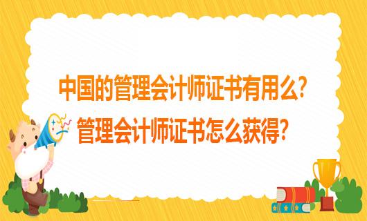 中国的管理会计师证书有用么?管理会计师证书怎么获得?