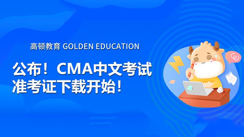 公布!2021年7月24日CMA中文考试准考证下载开始!