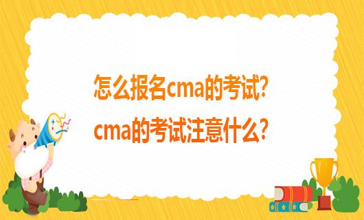 怎么报名cma的考试?cma的考试注意什么?