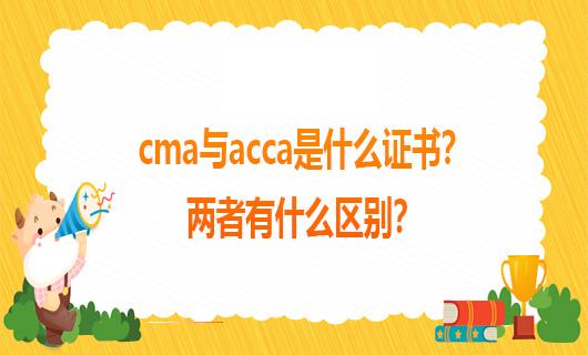 cma与acca是什么证书?两者有什么区别?