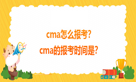 cma怎么报考?cma的报考时间是?