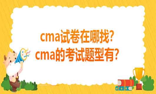 cma试卷在哪找?cma的考试题型有?