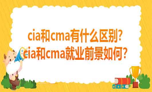 cia和cma有什么区别?cia和cma就业前景如何?