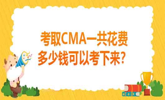 考取CMA一共花费多少钱可以考下来?