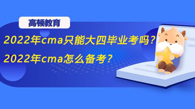 2022年cma只能大四毕业考吗?2022年cma怎么备考?
