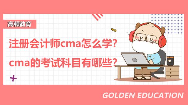 注册会计师cma怎么学?cma的考试科目有哪些?