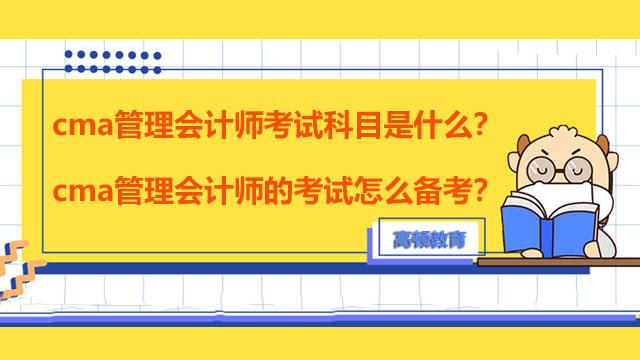 cma管理会计师考试科目是什么?cma管理会计师的考试怎么备考?