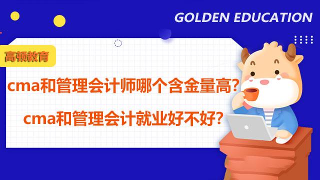cma和管理会计师哪个含金量高?cma和管理会计就业好不好?