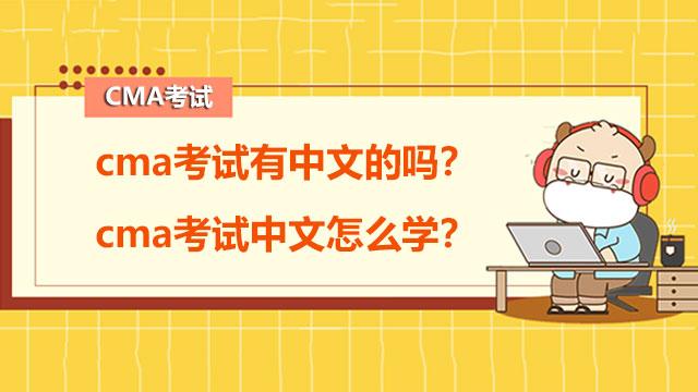 cma考试有中文的吗?cma考试中文怎么学?