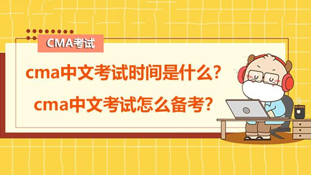 cma中文考试时间是什么?cma中文考试怎么备考?