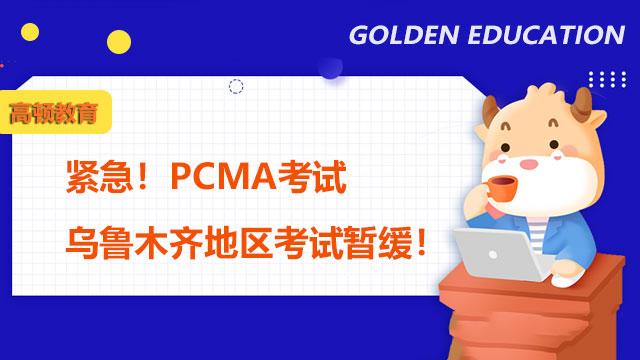 紧急!PCMA考试乌鲁木齐地区考试暂缓!