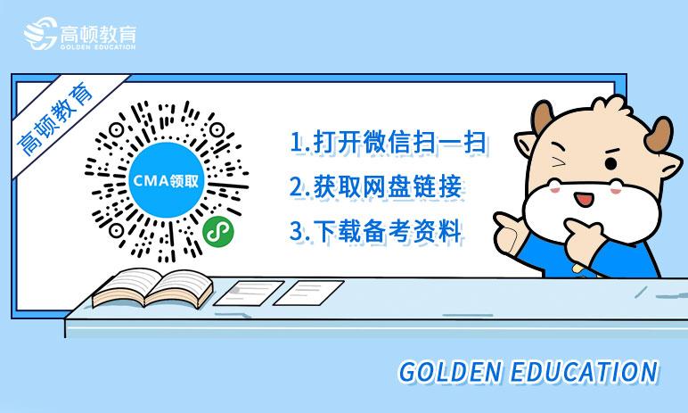 CMA中文教材